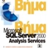 SQL Server 2000 - Analysis services βήμα - βήμα