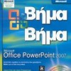 Microsoft Office PowerPoint 2007 βήμα - βήμα