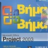 Microsoft Office Project 2003 βήμα-βήμα